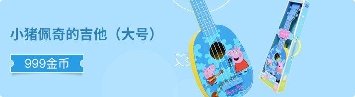 小猪佩奇的吉他(大号)